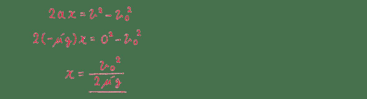 運動と力33の練習 (2)の答え