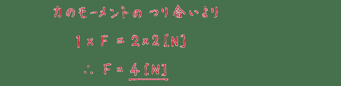 高校物理 運動と力35 図の下側3−5行目