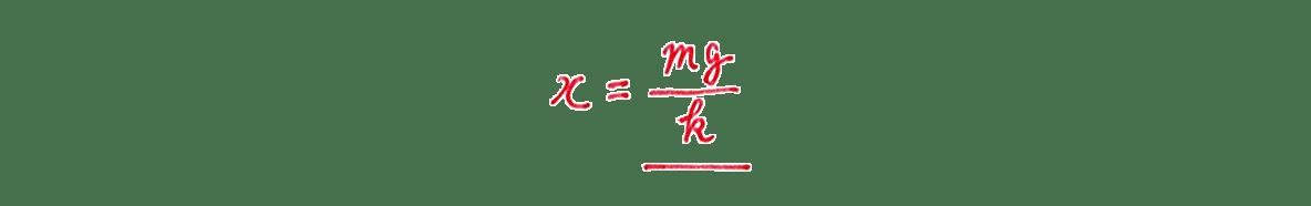 高校物理 運動と力42 (2)解答全て