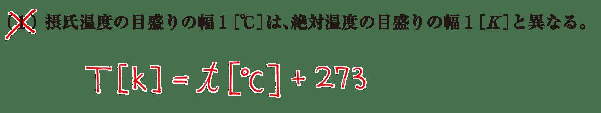 熱力学1 練習 (1)問題文赤入り+答え