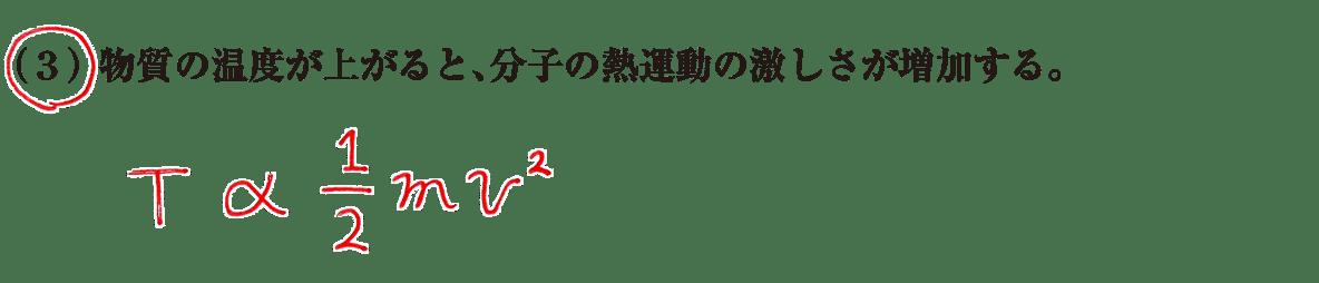 熱力学1 練習 (3)問題文赤入り+答え