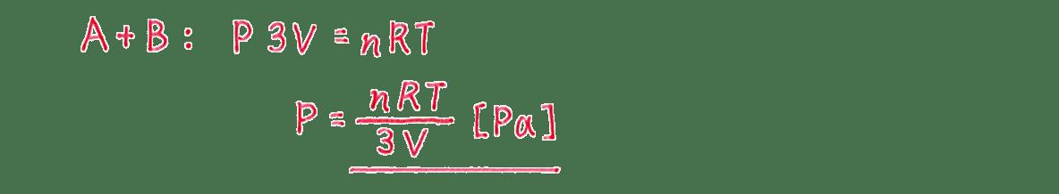 熱力学7 練習 (1)式と答え