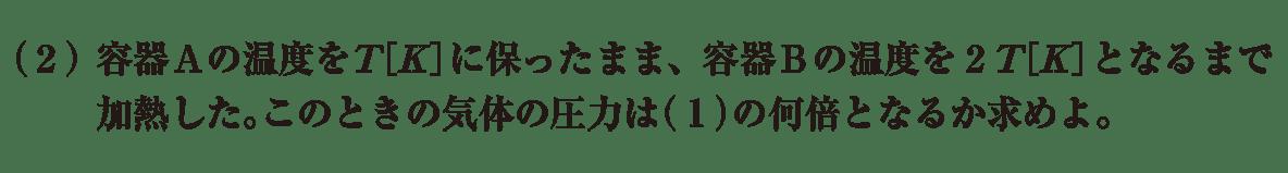 熱力学7 練習 (2)の問題文