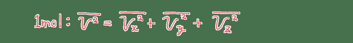 熱力学10 練習(2) 3行目の1molの式