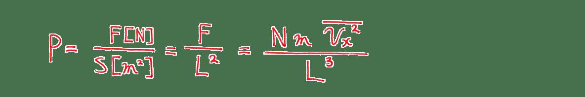 熱力学10 練習 (2)問題文の下 1行目