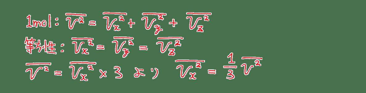 熱力学10 練習 (2)問題文の下 3~5行目