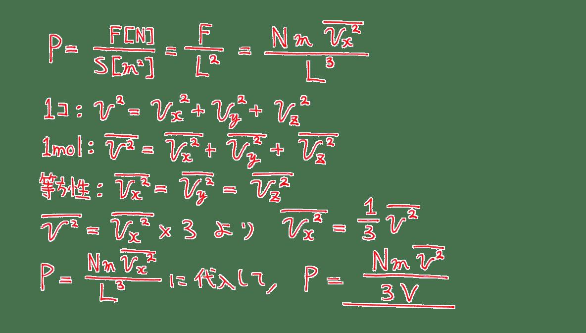 熱力学10 練習 (2)の答え