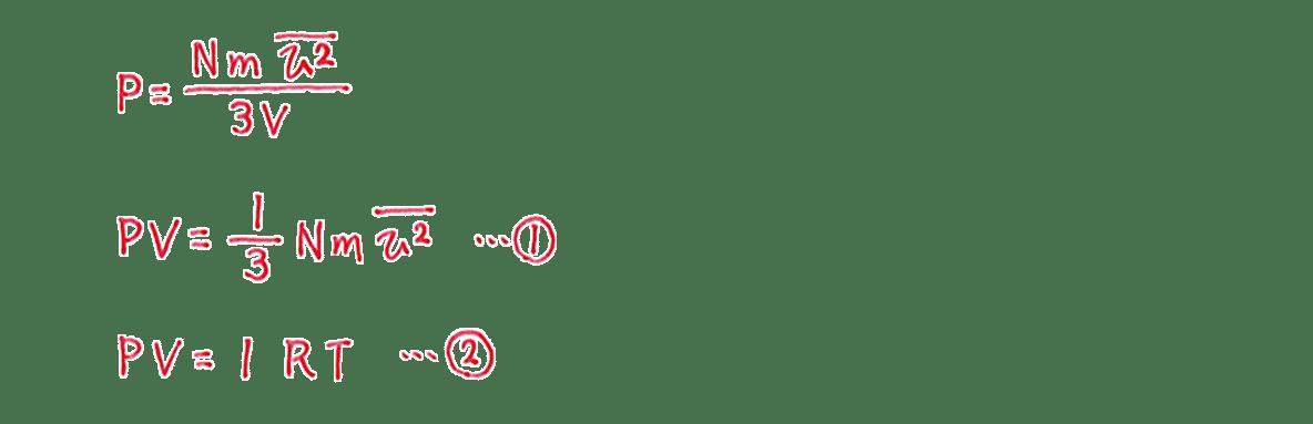 熱力学11 練習 (1)左側1~3行目の式