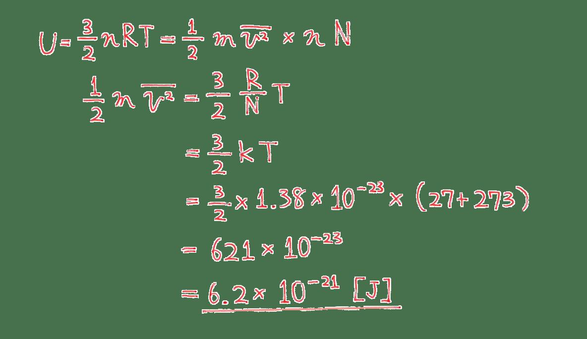 熱力学12 練習 (1)解答すべて