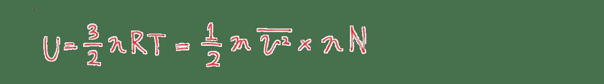 熱力学12 練習 (2)解答1行目