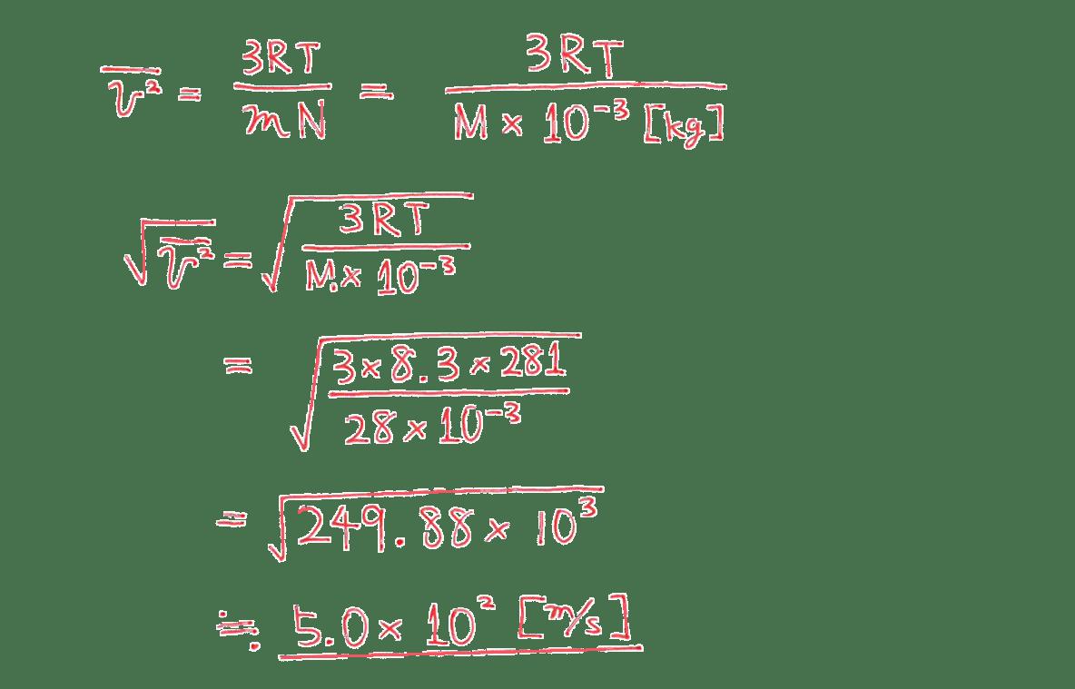 熱力学12 練習 (2)解答2行目以降すべて