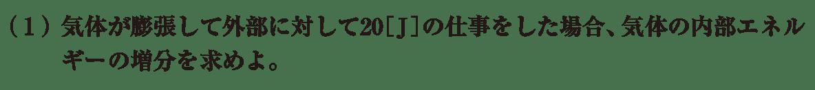 熱力学14 練習 (1)の問題文