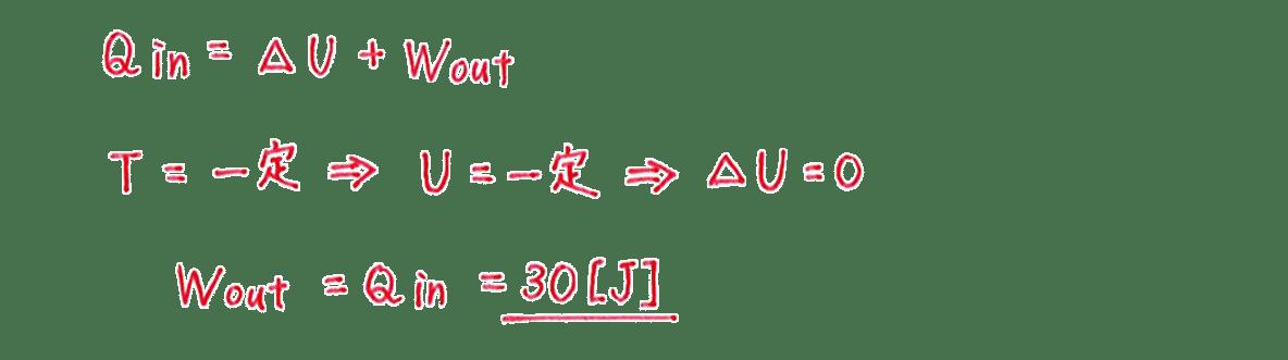 熱力学14 練習 (2)解答すべて