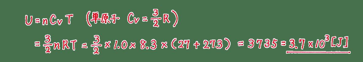 熱力学17 練習1 (1)解答すべて