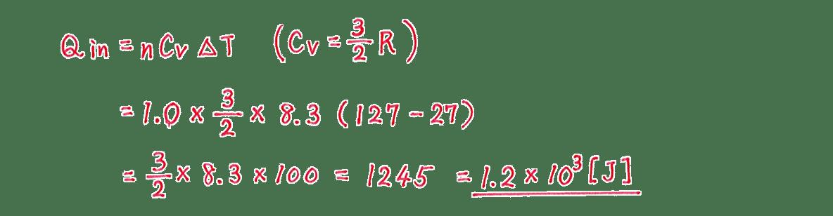 熱力学17 練習1 (2)解答すべて