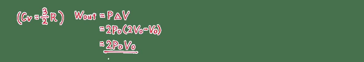 熱力学18 練習 (1)左側1−3行目 修正あり