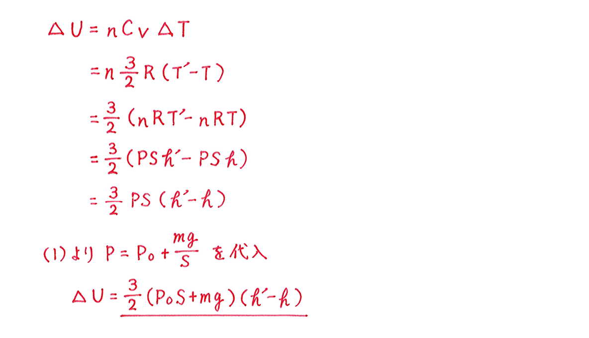 熱力学19 練習 (2)左側+右側1−2行目