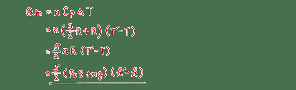 熱力学19 練習 (2)右側3−6行目