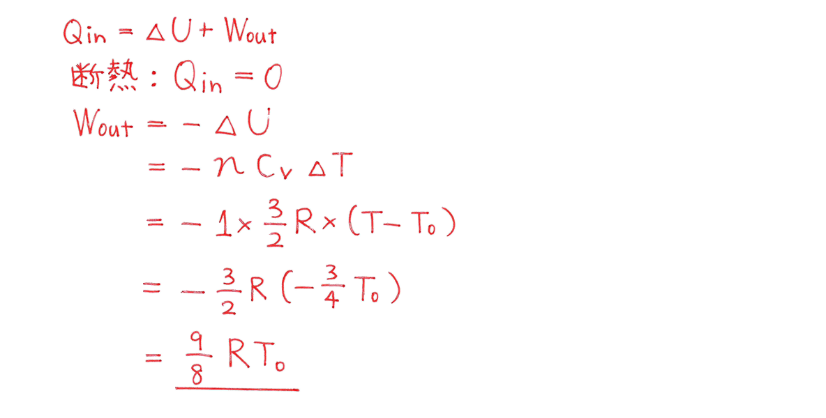 熱力学20 練習 (2)解答すべて