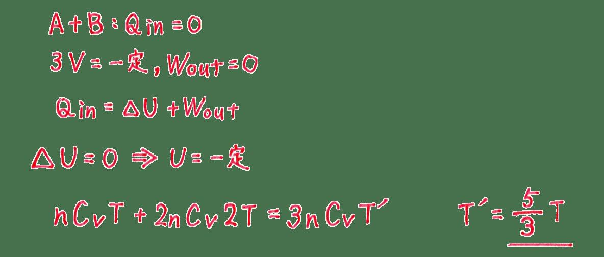 熱力学21 練習 (1)解答すべて