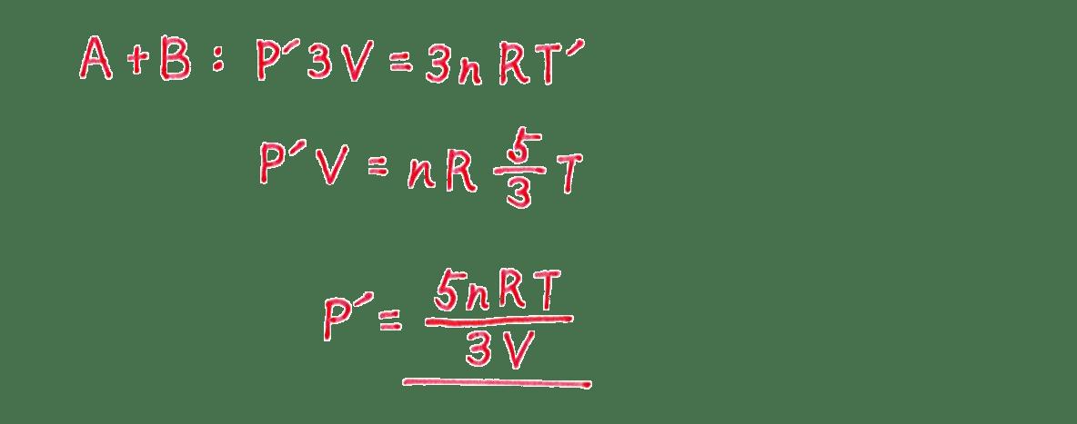 熱力学21 練習 (2)解答すべて