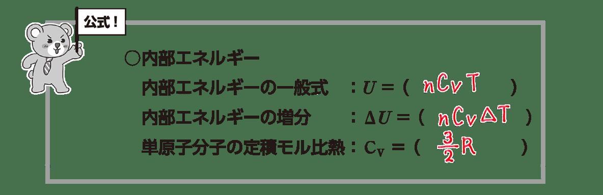 熱力学22 ポイント1 クマさんのまとめ6−9行目