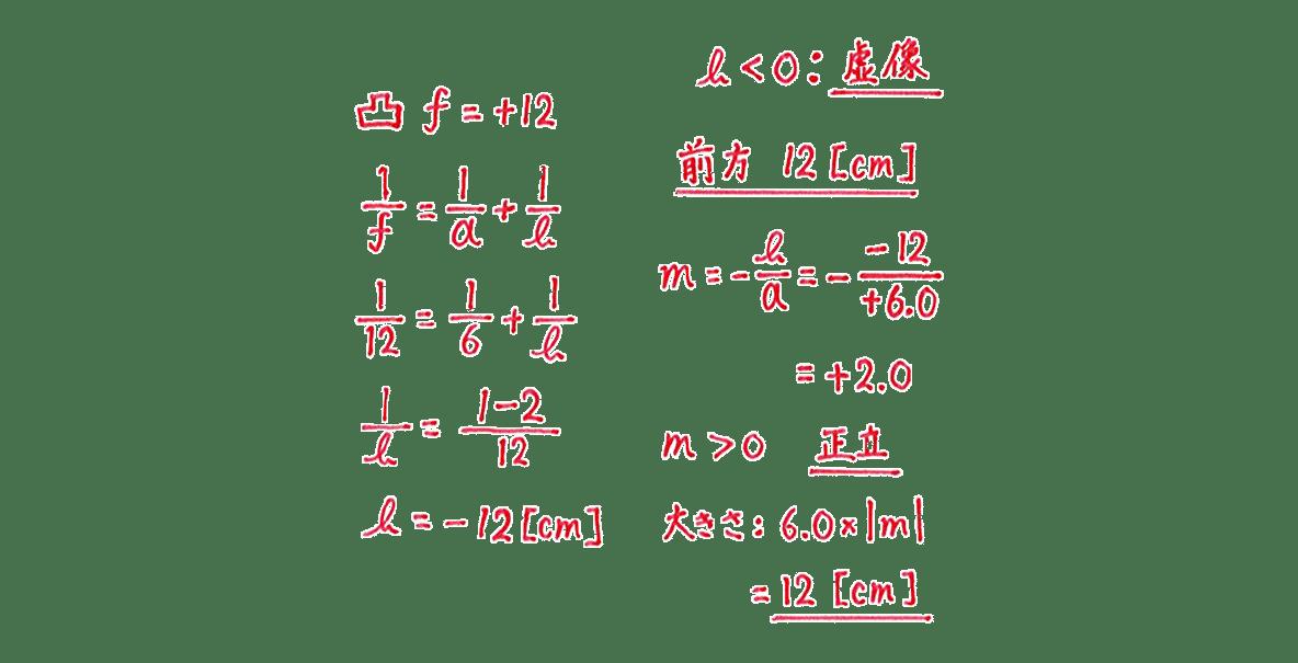 波動24 練習 (1) 左側の答え全部