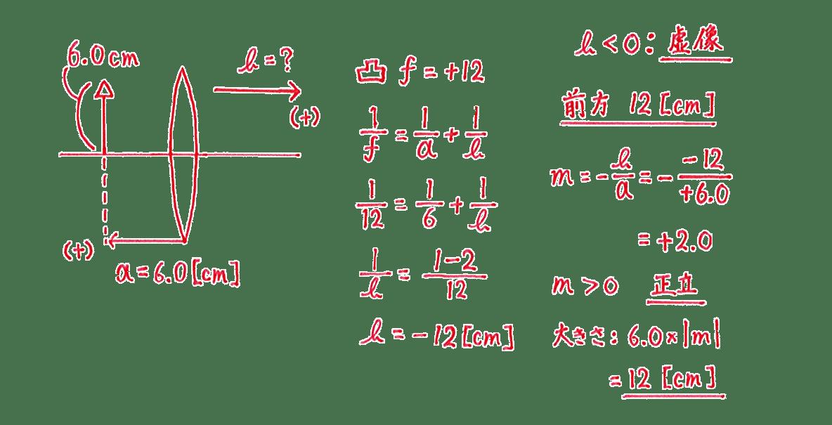 波動24 練習 (1)答えすべて