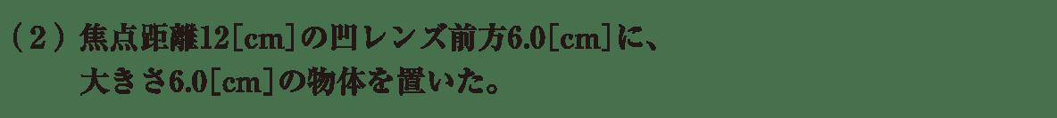 波動24 練習 (2)問題文