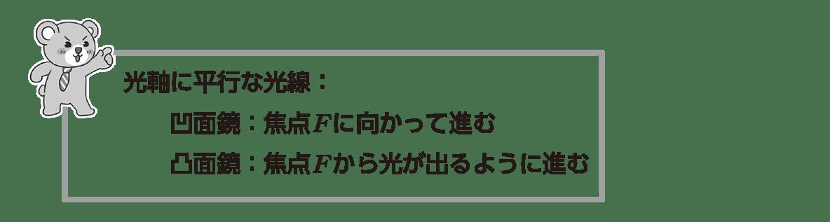 波動25 ポイント3 クマちゃん囲み1~3行目