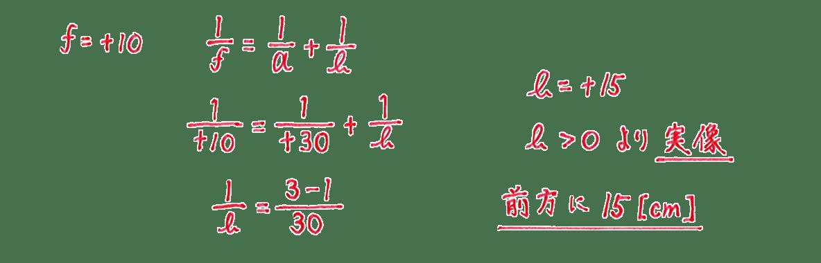 波動25 練習 (2)解答すべて