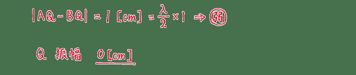 波動26 練習 (2)答え