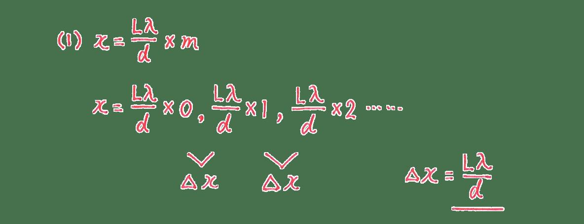 波動29 練習 (2)解答すべて