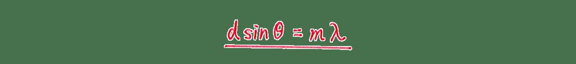 波動30 練習 (2)図の右側1行