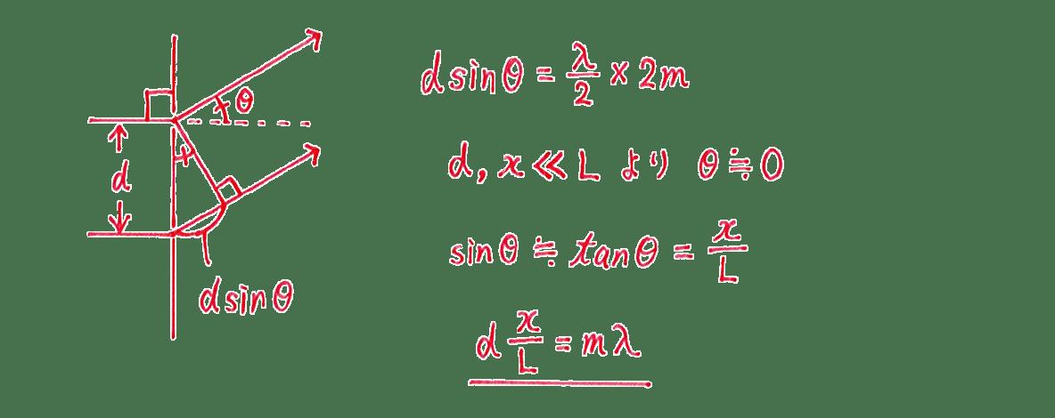 波動31 練習 (1)解答すべて