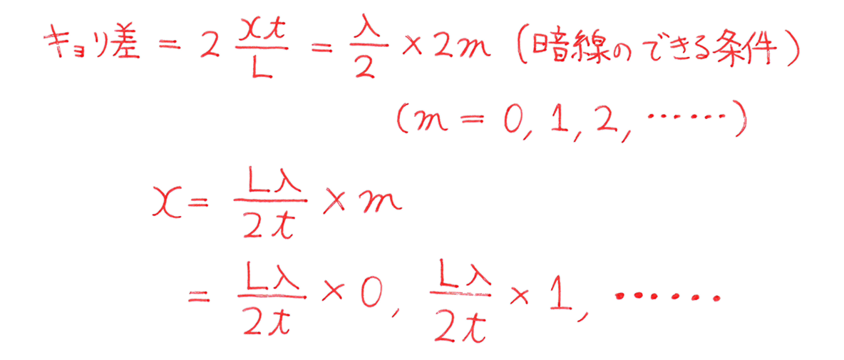 波動32 練習 (2)解答1−4行目