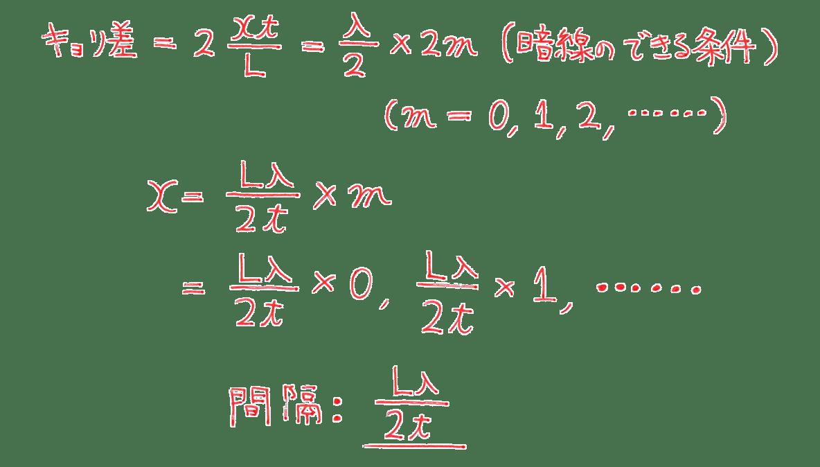 波動32 練習 (2)解答すべて