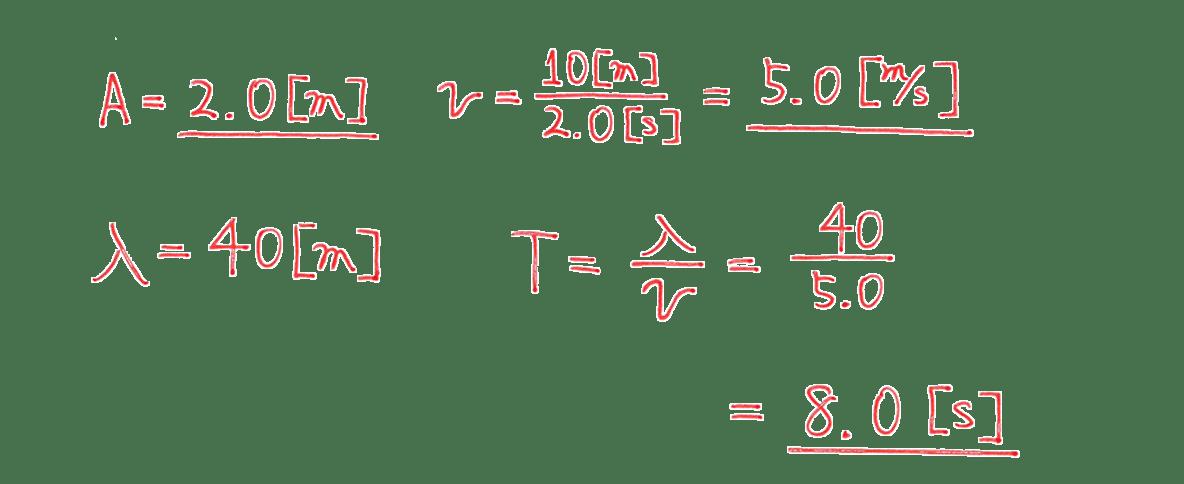 波動2 練習 (1) 解答