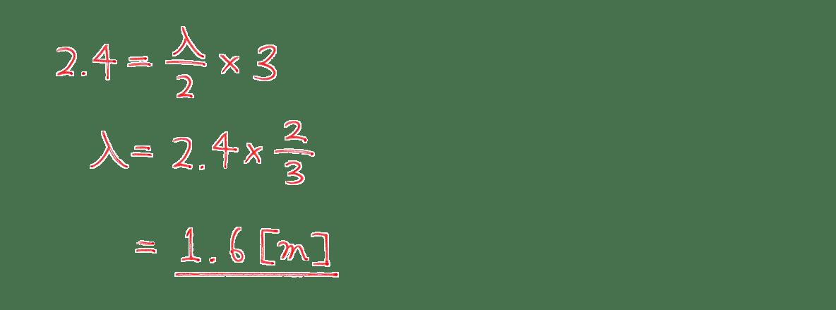 波動7 練習 (1)解答すべて