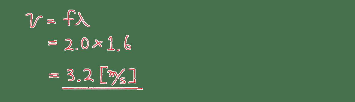 波動7 練習 (2)解答すべて