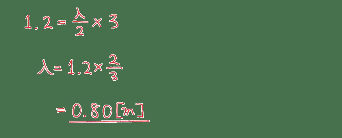 波動8 練習 (2)解答