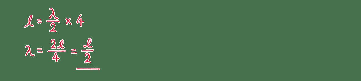 波動11 練習 (1)右側1−2行目