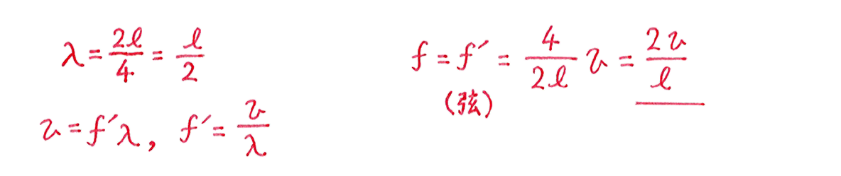 波動11 練習 (2)解答すべて