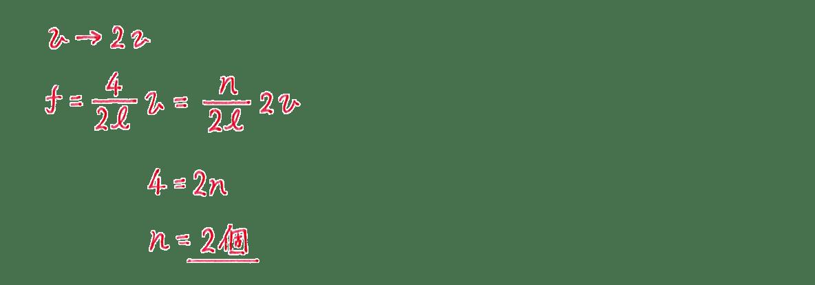 波動11 練習 (3)右側2−4行目