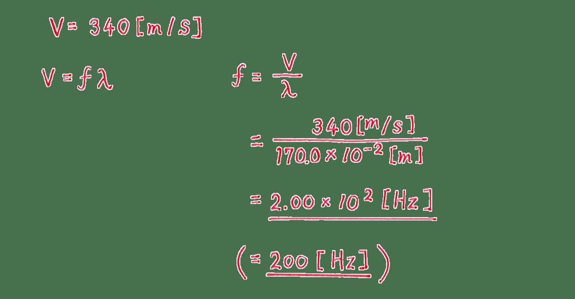 波動12 練習 (2)解答すべて