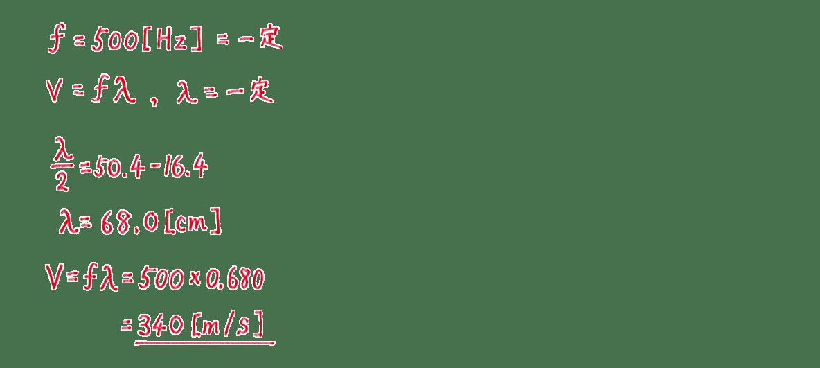 波動13 練習 (1)図の下側1−2行目、図の右側をつなげる