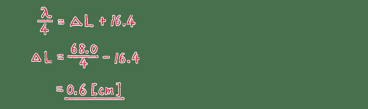 波動13 練習 (2)解答すべて