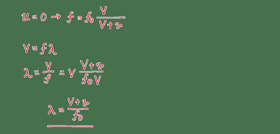 波動16 練習 (2)答え