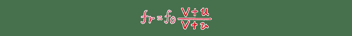 波動17 練習 (2)図の右側1行目