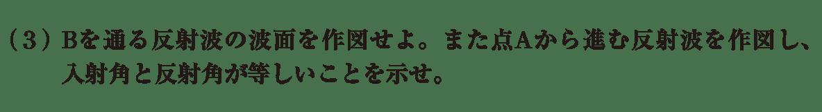 波動18 練習 (3)